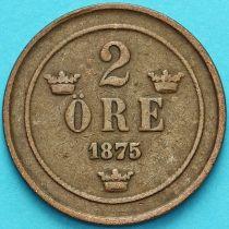 Швеция 2 эре 1875 год.
