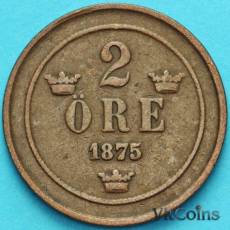 Монета Швеция 2 эре 1875 год.