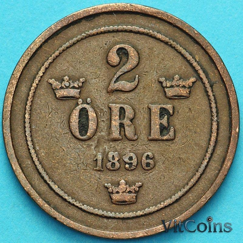 Монета Швеции 2 эре 1896 год.