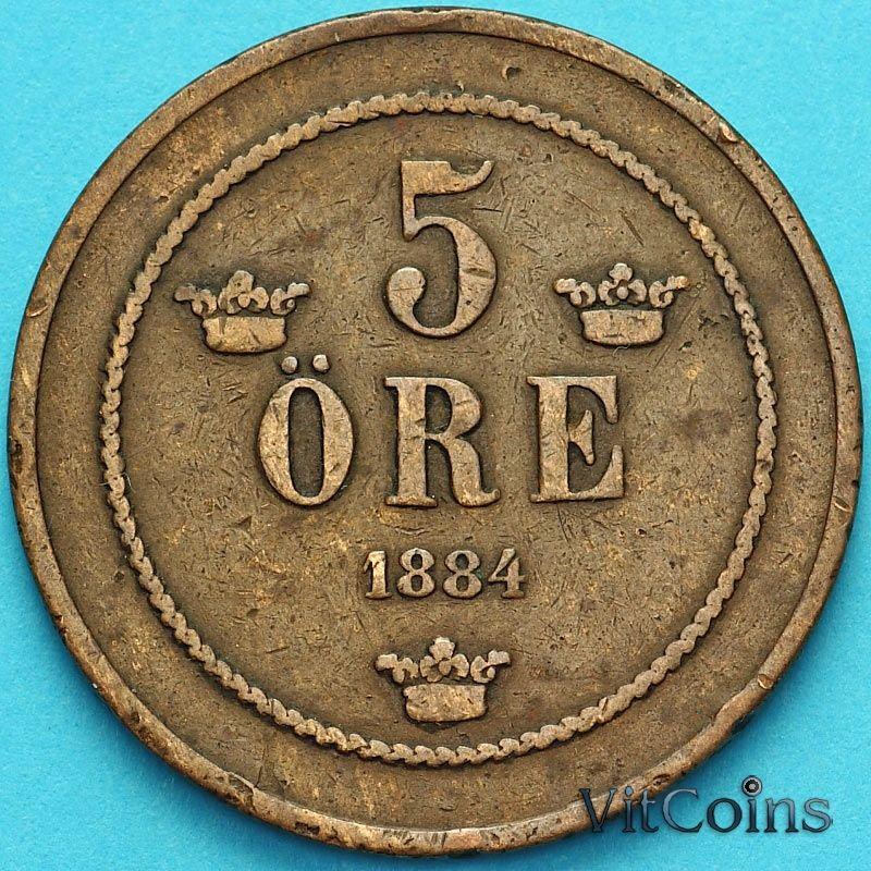Швеция монета 5 эре 1884 год.