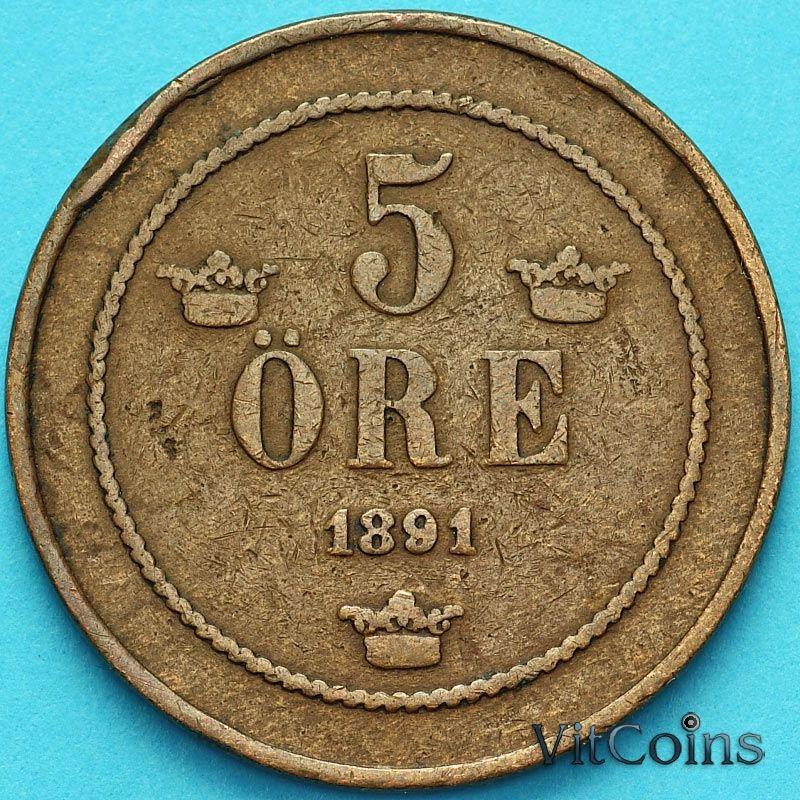 Швеция монета 5 эре 1891 год.