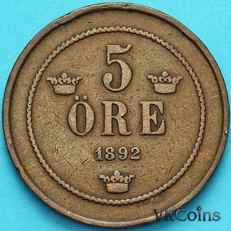 Швеция монета 5 эре 1892 год.