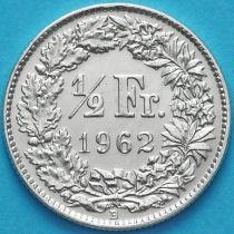 Швейцария 1/2 франка 1962 год. Серебро.