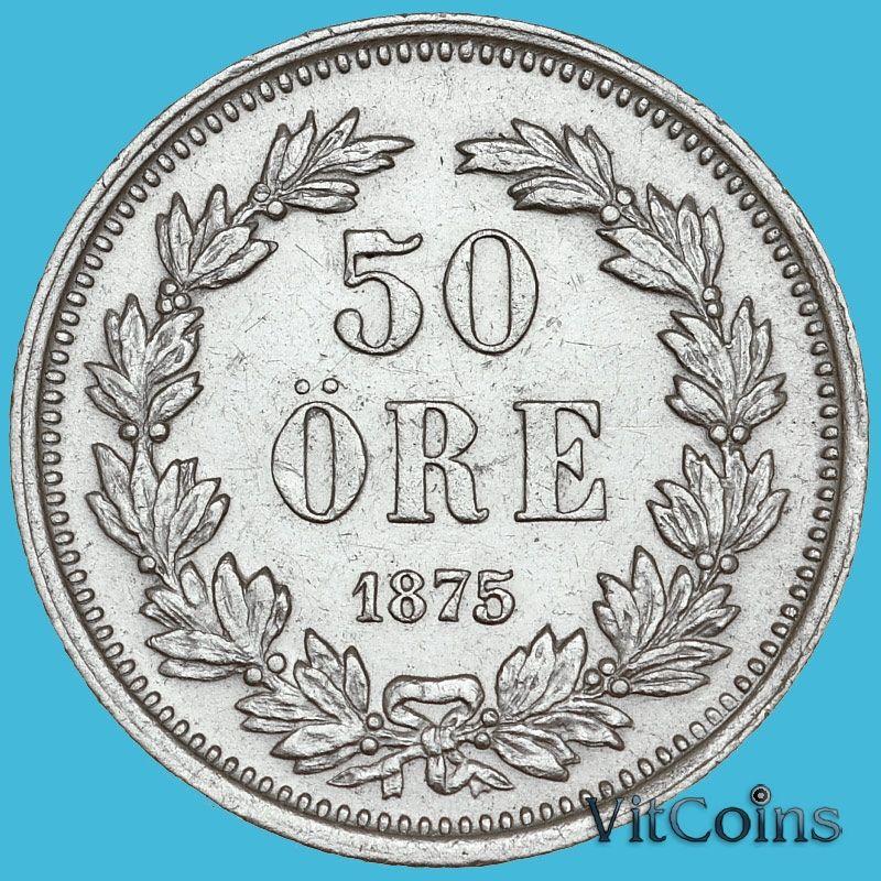 Швеция монета 50 эре 1875 год. Серебро.