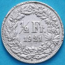 Швейцария 1/2 франка 1921 год. Серебро.