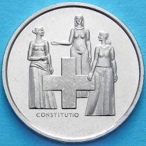 Швейцария 5 франков 1974 год. 100 лет Конституции.