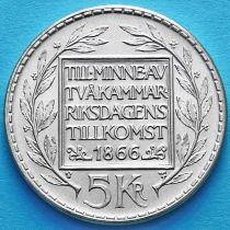 Швеция 5 крон 1966 год. Конституция. Серебро.