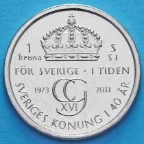 Швеция 1 крона 2013 год. Карл XVI Густав.