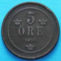 Швеция 5 эре 1875 год.