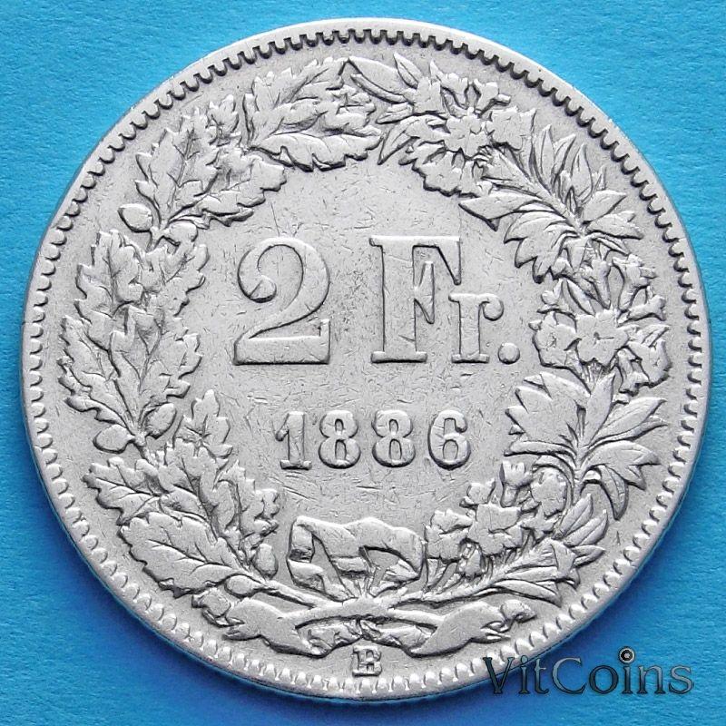 Монета Швейцарии 2 франка 1886 год. Серебро