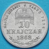 Венгрия 10 крейцеров 1868 год. Серебро.