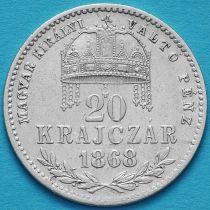 Венгрия 20 крейцеров 1868 год. Серебро.