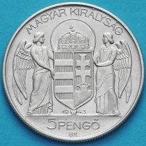 Венгрия 5 пенго 1943 год. Адмиралу Хорти 75 Лет.