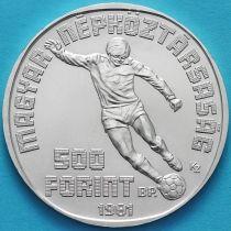 Венгрия 500 форинтов 1981 год. ЧМ по футболу 1982. Серебро.
