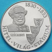 Венгрия 100 форинтов 1983 год. Иштван Сечени. Пруф.