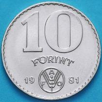 Венгрия 10 форинтов 1981 год. ФАО