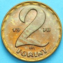 Венгрия 2 форинта 1978 год.