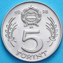 Венгрия 5 форинтов 1978 год. BU.
