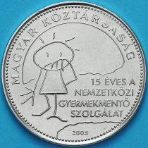 Венгрия 50 форинтов 2005 год.  Служба детской безопасности.
