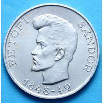 Венгрия 5 форинтов 1948 г. Шандор Петёфи. Серебро