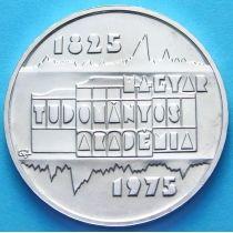 Венгрия 200 форинтов 1975 год. 150 лет Академии наук Венгрии. Серебро