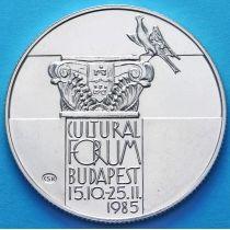 Венгрия 500 форинтов 1985 год. Культурный форум. Серебро.