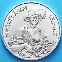 Венгрия 200 форинтов 1977 год. Адам Маньоки. Серебро