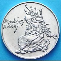 Венгрия 200 форинтов 1976 год. Михали Мункачи. Серебро