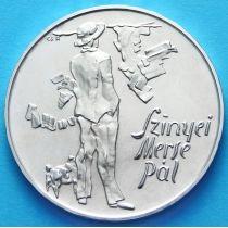 Венгрия 200 форинтов 1976 год. Пал Синьеи-Мерше. Серебро