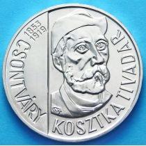 Венгрия 200 форинтов 1977 год. Тивадар Костка Чонтвари. Серебро