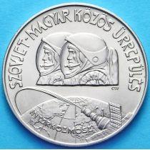 Венгрия 100 форинтов 1980 г. Космос
