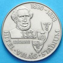 Венгрия 100 форинтов 1983 год. Иштван Сечени