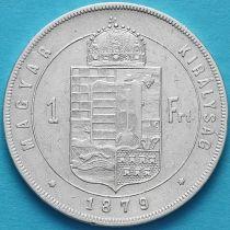 Венгрия 1 форинт 1879 год. Серебро.
