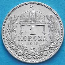 Австро-Венгрия 1 крона 1915 год. Серебро.