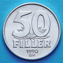 Венгрия 50 филлеров 1990-1991 год.