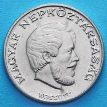 Венгрия 5 форинтов 1971-1980 год. Лайош Кошут