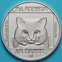 Венгрия 100 форинтов 1985 год. Дикая кошка.