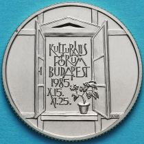 Венгрия 100 форинтов 1985 год. Культурный форум в Будапеште.