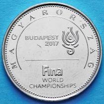 Венгрия 50 форинтов 2017 год. Чемпионат мира по водным видам спорта.