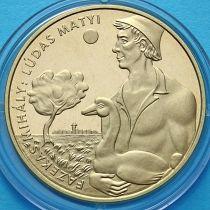 Венгрия 200 форинтов 2001 год. Лудаш Мати.