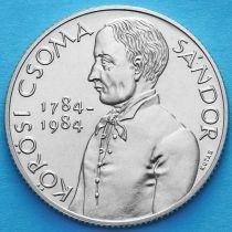 Венгрия 100 форинтов 1984 год. Шандор Чома.