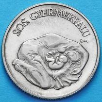 Венгрия 100 форинтов 1990 год. Спасите детскую деревню.