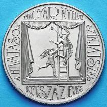 Венгрия 100 форинтов 1990 год. 200 лет Венгерскому театру.
