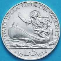 Ватикан 5 лир 1933 год. Серебро.