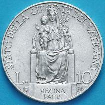 Ватикан 10 лир 1930 год. Серебро.
