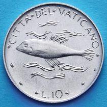 Ватикан 10 лир 1970-1977 год. Рыба, плывущая влево.