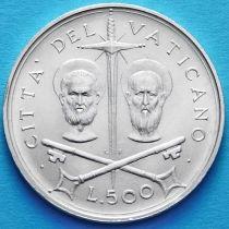 Ватикан 500 лир 1967 год. Святые Петр и Павел. Серебро.