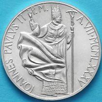 Ватикан 1000 лир 1985 год. 7-ой год правления Иоанна Павла II. Серебро.
