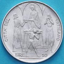 Ватикан 10 лир 1968 год.