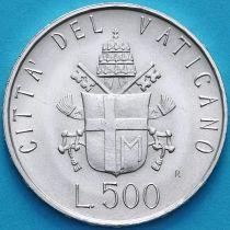 Ватикан 500 лир 1981 год. Серебро.